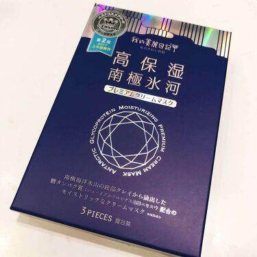 ありささんの「我的美麗日記(私のきれい日記)南極氷河プレミアムクリームマスク<シートマスク・パック>」を含むクチコミ