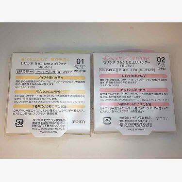 うるふわ仕上げパウダー/CEZANNE/ルースパウダーを使ったクチコミ(2枚目)