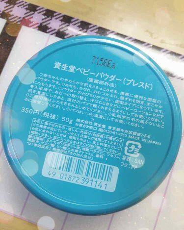 資生堂ベビーパウダー(プレスド)/ベビー/デオドラント・制汗剤を使ったクチコミ(3枚目)
