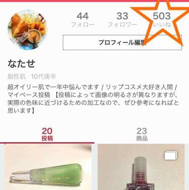 38°C / 99°F Lip Treatment/UZU BY FLOWFUSHI/リップケア・リップクリームを使ったクチコミ(1枚目)
