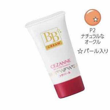BBクリーム パール入り/CEZANNE/化粧下地を使ったクチコミ(2枚目)