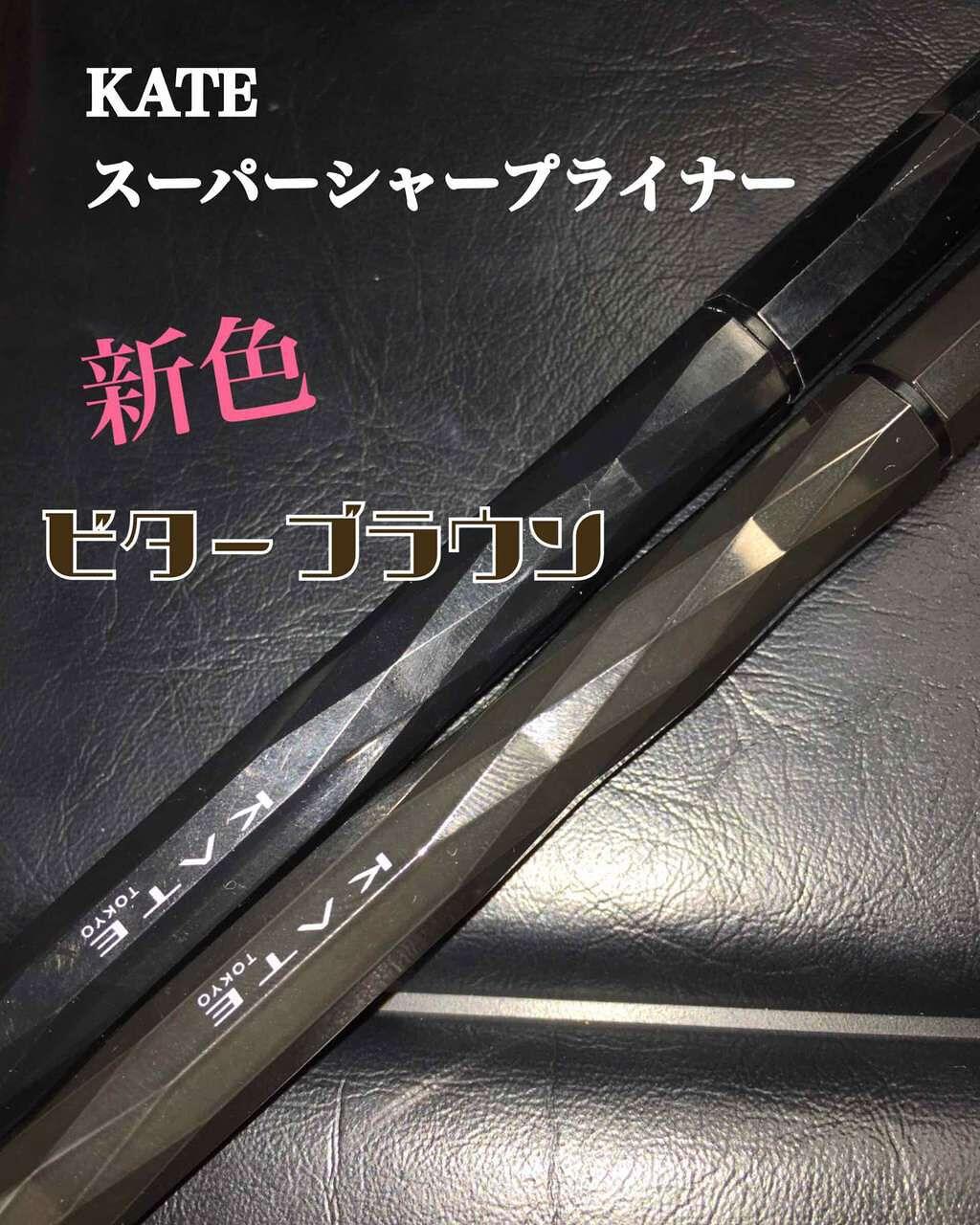 スーパーシャープライナーEX/ケイト/リキッドアイライナー by なつ