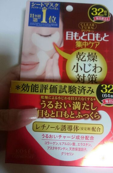 肌ふっくらアイゾーンマスクa/コーセー/アイケア・アイクリームを使ったクチコミ(1枚目)