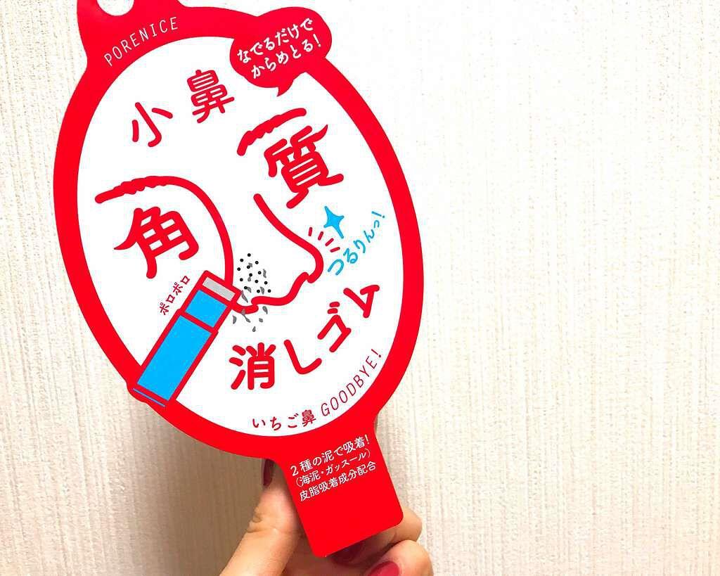 小鼻角質消しゴム/ポアナイス/ゴマージュ・ピーリング by とりさん