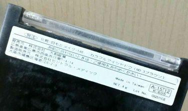 カラフルアイシャドウ/DAISO/パウダーアイシャドウを使ったクチコミ(3枚目)
