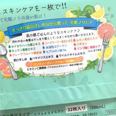 目ざまシート 爽やか果実のすっきりタイプ/サボリーノ/シートマスク・パックを使ったクチコミ(3枚目)