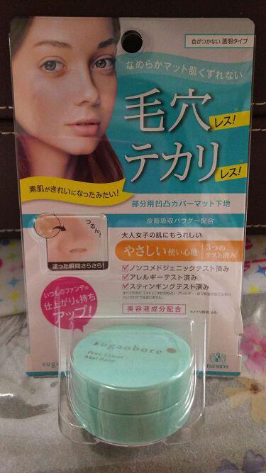 毛穴カバーマットベースN/素顔ぼれ/化粧下地を使ったクチコミ(1枚目)