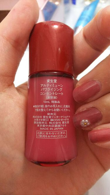 アルティミューン パワライジング コンセントレート/SHISEIDO/美容液を使ったクチコミ(2枚目)