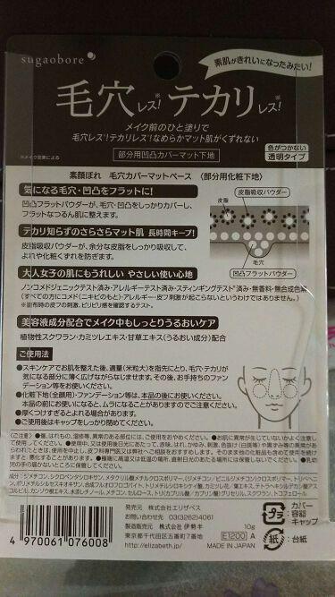 毛穴カバーマットベースN/素顔ぼれ/化粧下地を使ったクチコミ(2枚目)