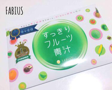 【画像付きクチコミ】FABIUSのすっきりフルーツ青汁とすっきりレッドスムージーのレビューです🙋✨今年の3月あたりにフルーツ青汁を購入しました。8月まで試したところ6kgの減量に成功!!なかなかダイエットしても痩せられない!なんて方に是非オススメしたいで...