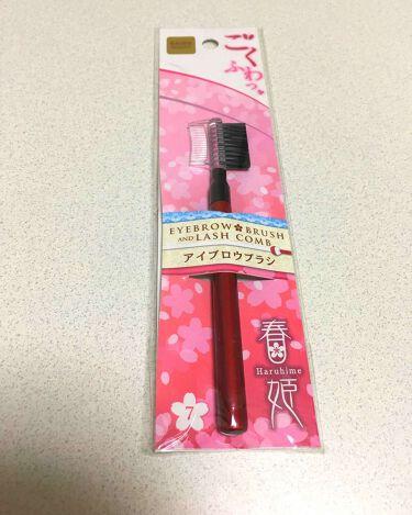 春姫アイブロウブラシ/DAISO/メイクブラシを使ったクチコミ(1枚目)