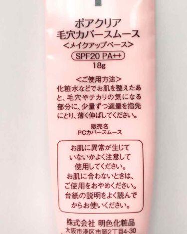 ポアクリア 毛穴カバースムース/明色化粧品/化粧下地を使ったクチコミ(3枚目)