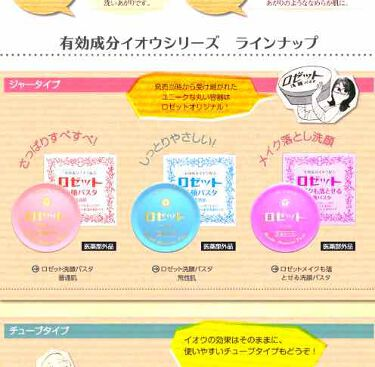 ロゼット 洗顔パスタ 普通肌/ロゼット/洗顔フォームを使ったクチコミ(3枚目)