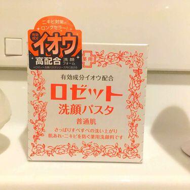 ロゼット 洗顔パスタ 普通肌/ロゼット/洗顔フォームを使ったクチコミ(2枚目)