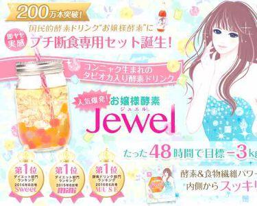 おふ。さんの「お嬢様酵素お嬢様酵素Jewel<食品>」を含むクチコミ