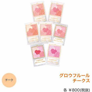春香さんの「キャンメイクグロウフルールチークス<パウダーチーク>」を含むクチコミ