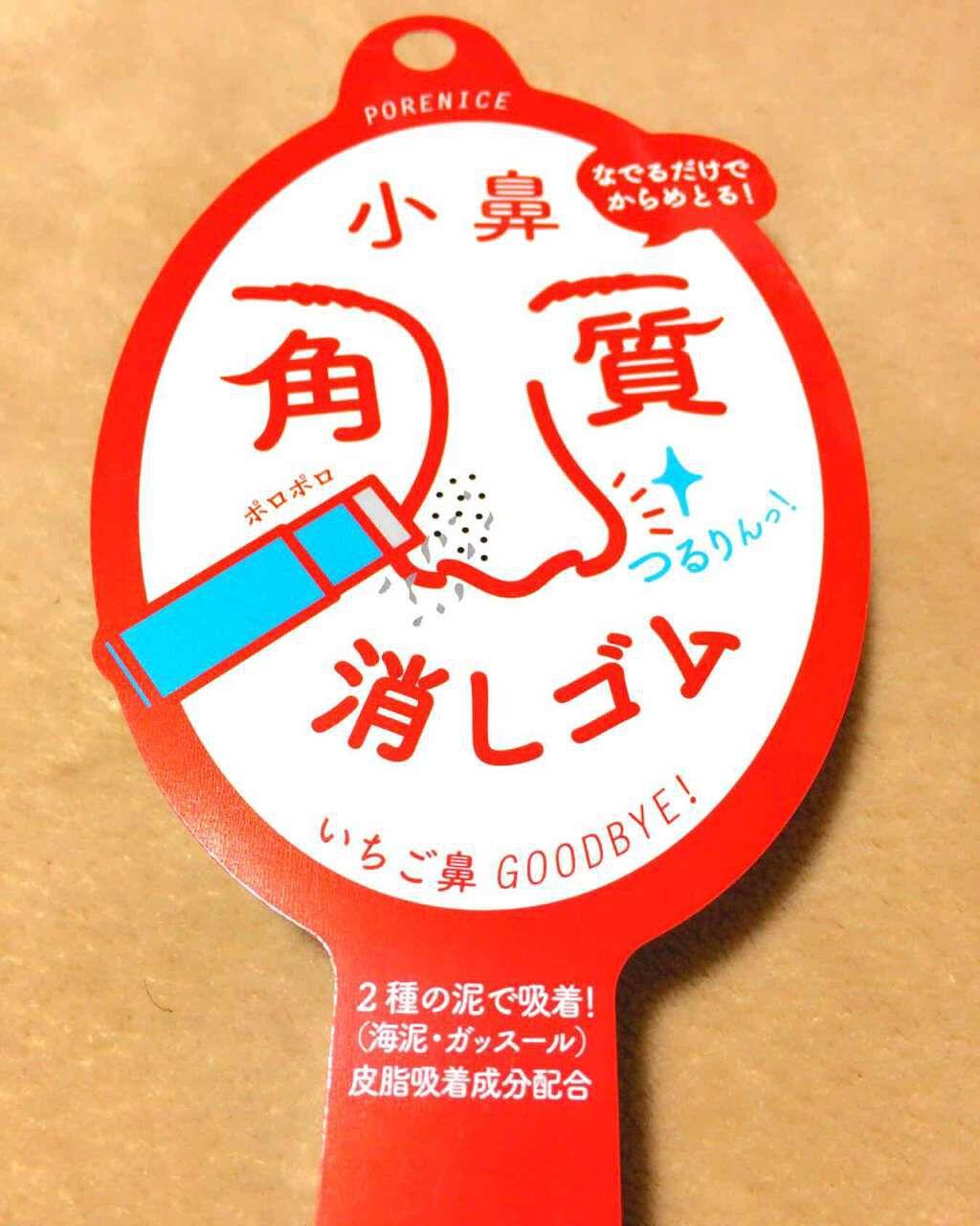 小鼻角質消しゴム/ポアナイス/ゴマージュ・ピーリング by RINA