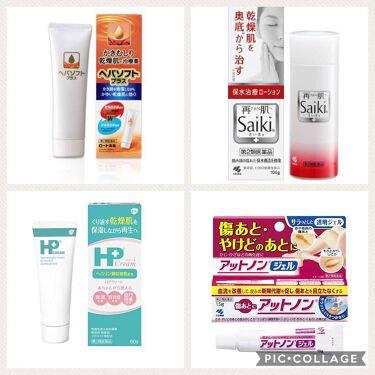 さいきn 保水治療乳液/Saiki/その他を使ったクチコミ(2枚目)