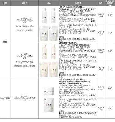 しっかりうるおう化粧水(RICH)/レシピスト/化粧水を使ったクチコミ(2枚目)