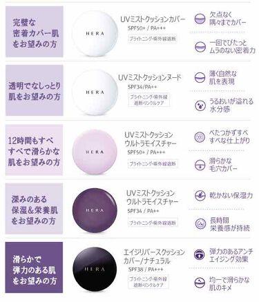 UVミストクッション/HERA(ヘラ/韓国)/日焼け止め(顔用)を使ったクチコミ(3枚目)