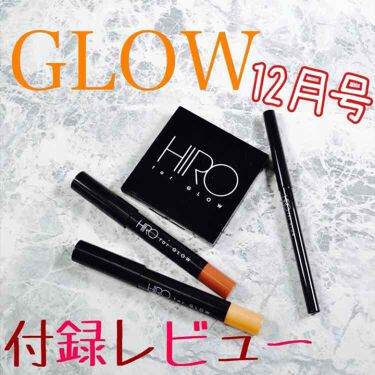 GLOW 12月号 付録/その他/その他を使ったクチコミ(1枚目)