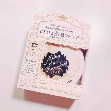 ミルキースキンリメイカー/MAJOLICA MAJORCA/化粧下地 by ぴこ。
