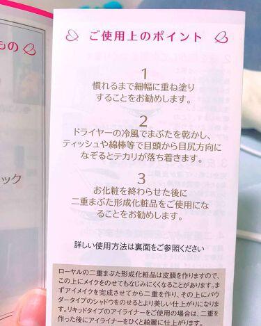 ローヤルプチアイムSII/ローヤル化研/二重まぶた用アイテムを使ったクチコミ(3枚目)