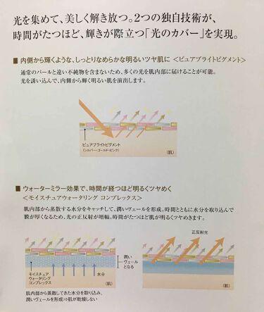 ブライトアップファンデーション/COVERMARK/コンシーラーを使ったクチコミ(3枚目)