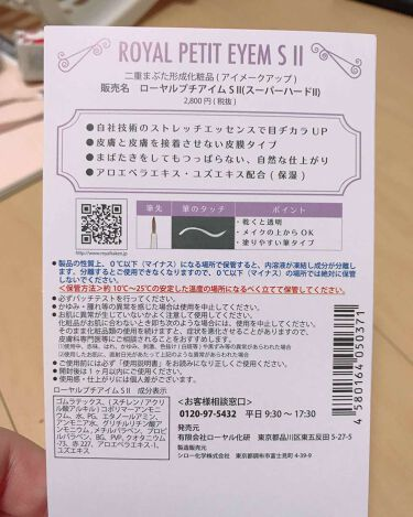 ローヤルプチアイムSII/ローヤル化研/二重まぶた用アイテムを使ったクチコミ(2枚目)