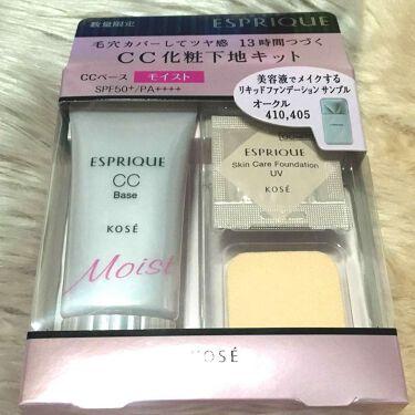 CCベース/ESPRIQUE/化粧下地を使ったクチコミ(2枚目)