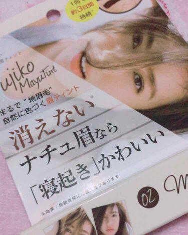 なさんさんの「Fujiko(フジコ)Fujiko Mayu Tint<その他アイブロウ>」を含むクチコミ