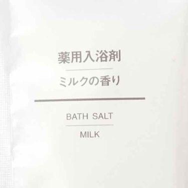 薬用入浴剤・ミルクの香り/無印良品/入浴剤を使ったクチコミ(2枚目)