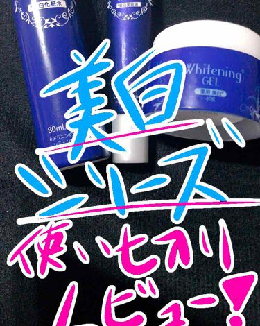 ななこ🦒さんの「ザ・ダイソー薬用美白 美容液<美容液>」を含むクチコミ