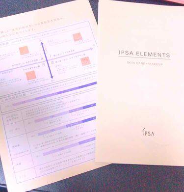 ME エクストラ 2/IPSA/化粧水を使ったクチコミ(3枚目)