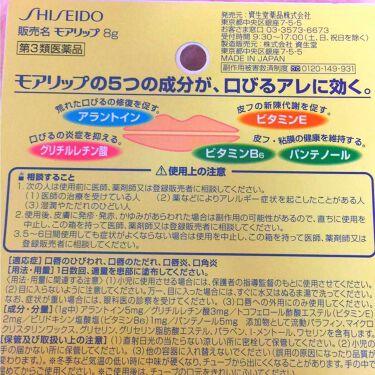 モアリップ N (医薬品)/SHISEIDO/その他を使ったクチコミ(2枚目)