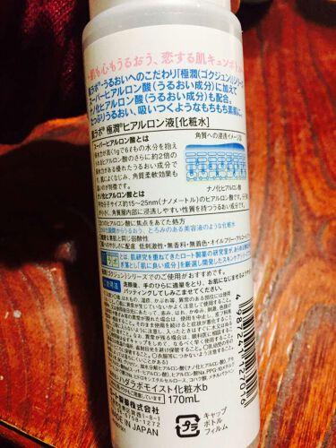 極潤 ヒアルロン液/肌ラボ/化粧水を使ったクチコミ(2枚目)
