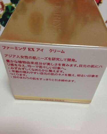 ファーミング EX アイ クリーム/CLARINS/アイケア・アイクリームを使ったクチコミ(2枚目)