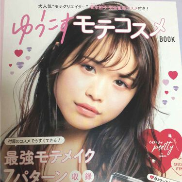 ゆうこすモテコスメBOOK/宝島社/書籍を使ったクチコミ(1枚目)
