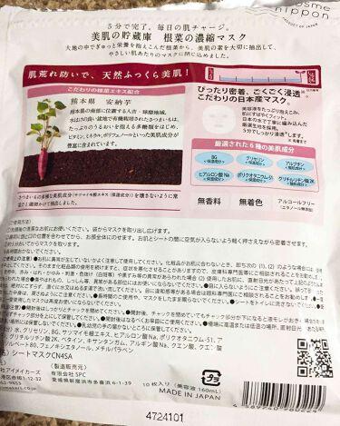 美肌の貯蔵庫 根菜の濃縮マスク 安納いも/@cosme nippon/シートマスク・パックを使ったクチコミ(2枚目)
