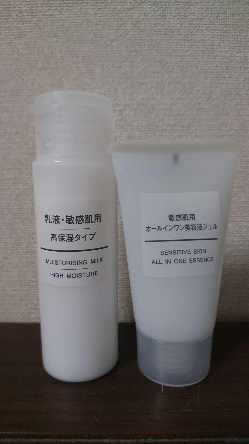 乳液・敏感肌用・高保湿タイプ|無印良品を使った口コミ ...
