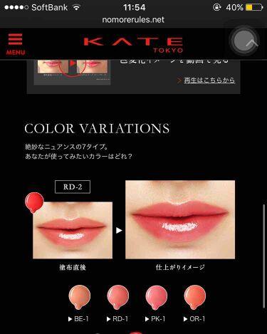 カラーセンサーリップティント/KATE/口紅を使ったクチコミ(1枚目)