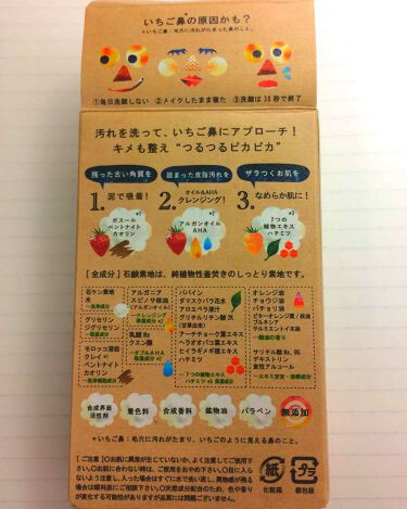 ドットウォッシー洗顔石鹸/ペリカン石鹸/洗顔石鹸を使ったクチコミ(2枚目)