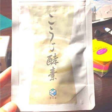 こうじ酵素 (旧)/NICORIO/健康サプリメントを使ったクチコミ(1枚目)