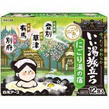 撫子さんの「いい湯旅立ちにごり湯の宿<入浴剤>」を含むクチコミ