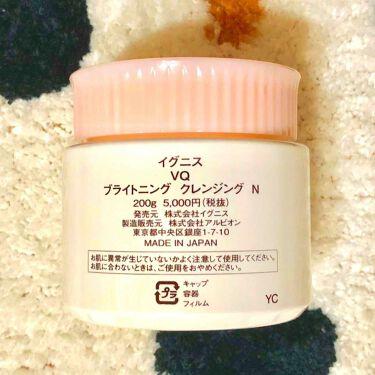 VQ ブライトニング クレンジング N/IGNIS/クレンジングクリームを使ったクチコミ(2枚目)