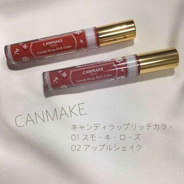 ✧ Mai ✧ さんの「キャンメイクキャンディラップリッチカラー<リップグロス>」を含むクチコミ