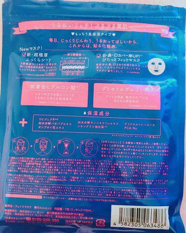 フェイスマスク 青のルルルン(もっちり高保湿タイプ)/ルルルン/シートマスク・パックを使ったクチコミ(2枚目)