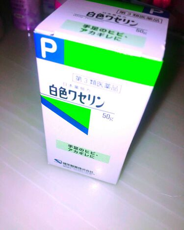 白色ワセリン(医薬品)/健栄製薬/その他を使ったクチコミ(1枚目)
