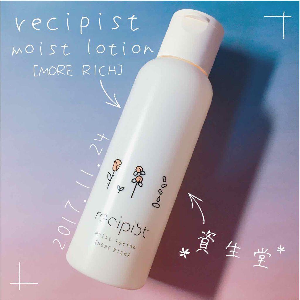 レシピスト しっかりうるおう化粧水 (MORE RICH)/SHISEIDO/化粧水 by もあ