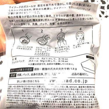 ガスール固形/ナイアード/洗顔フォームを使ったクチコミ(2枚目)